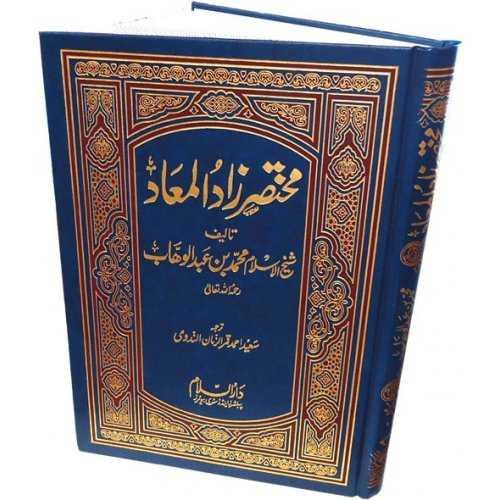 Urdu: Mukhtasar Zaad-ul-Maaad