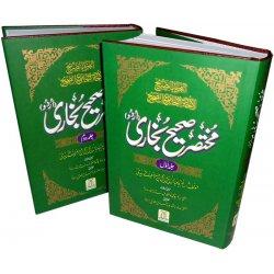 Urdu: Mukhtasar Sahih Bukhari (2 Vol. Set)