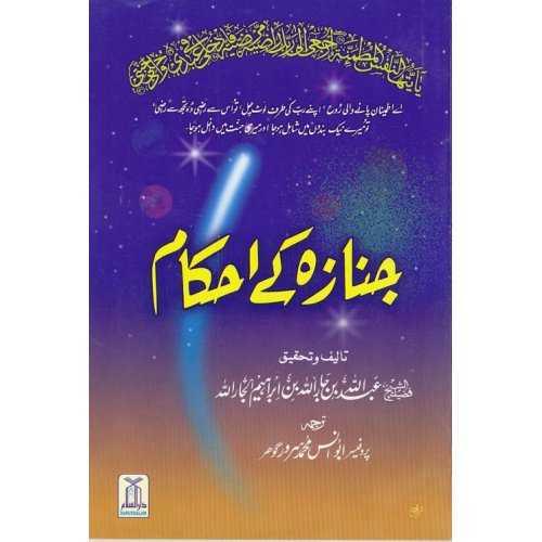 Urdu: Jinazah key Ahkaam