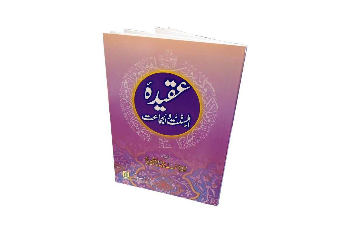 Urdu: Aqeedah Ahlus-Sunnah wal-Jamaah