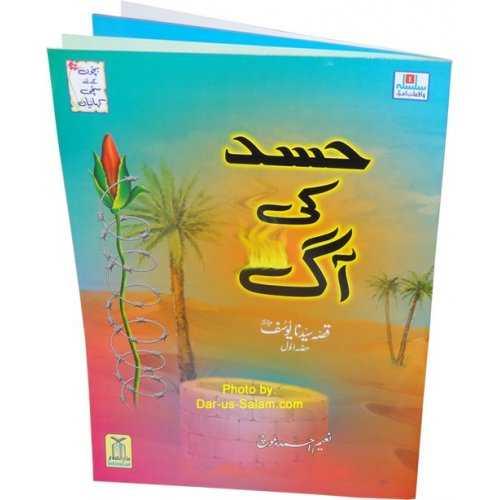 Urdu: Kisa Sayyadna Yusaf-A (Part 1) Hasad kee Aag