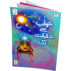 Urdu: Kissa Sayyadna Yusaf-A (Part 3) Khawab say Haqeeqat Tak