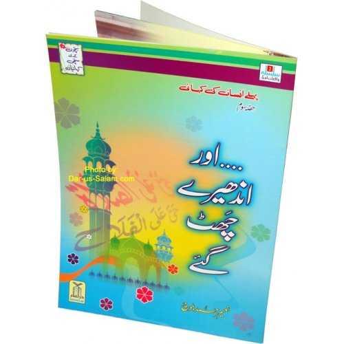 Urdu: Aur Andheray Chat Gaey (Pehlay Insan kee kahani)