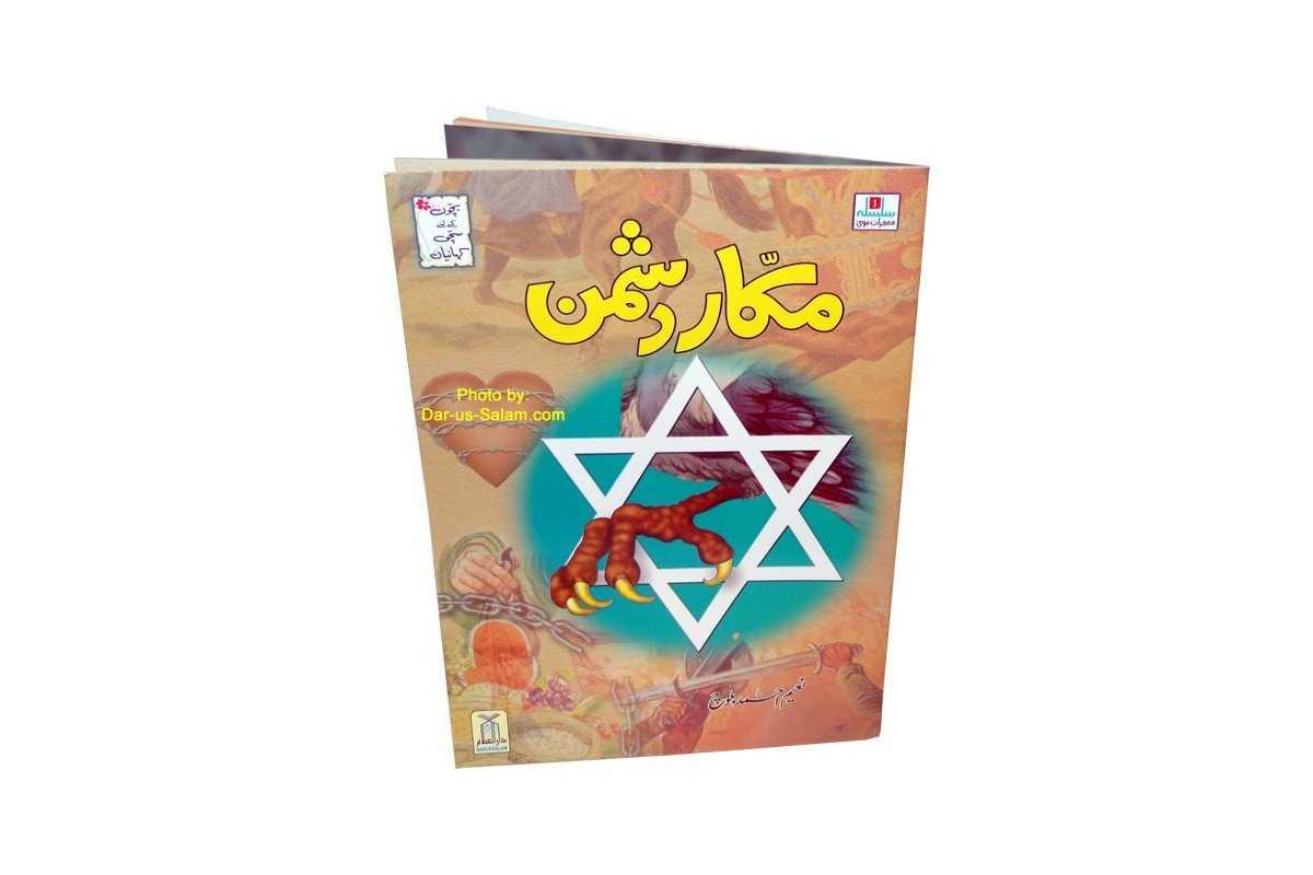 Urdu: Makkar Dushman