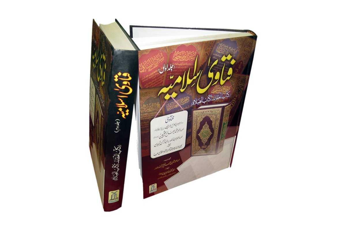 Urdu: Fatawa Islamiyah (2 Vol. Set)
