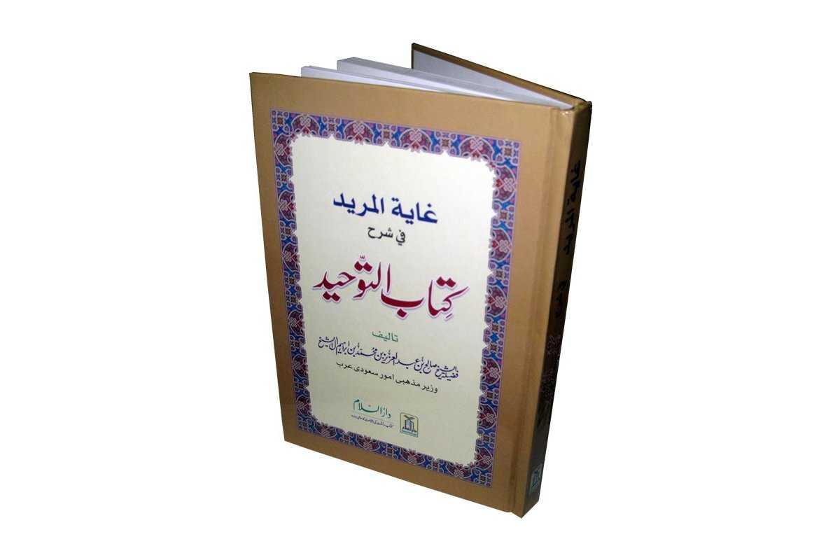Urdu: Ghayatul-Murid fee Sharh Kitab At-Tauhid