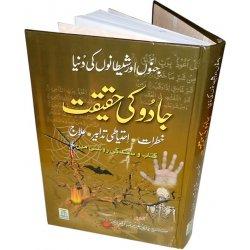 Urdu: Jadu Ke Haqeqat