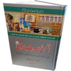 Urdu: Atlas Seerat An-Nabi