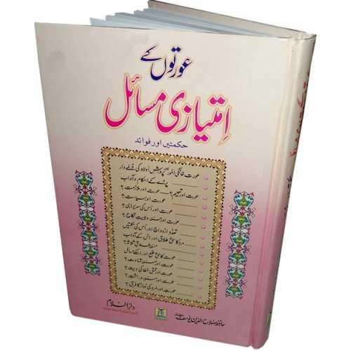 Urdu: Awratun kay Imtiazi Masa'il