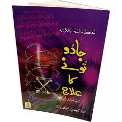 Urdu: Jadu Tunay ka Elaj