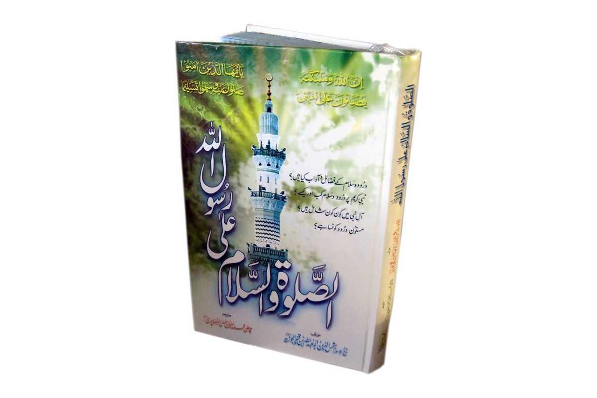 Urdu: As-Salatu Was-Salamu Ala-Rasoolillah
