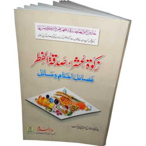Urdu: Zakat, Ushr awr Sadaqat-ul-Fitr