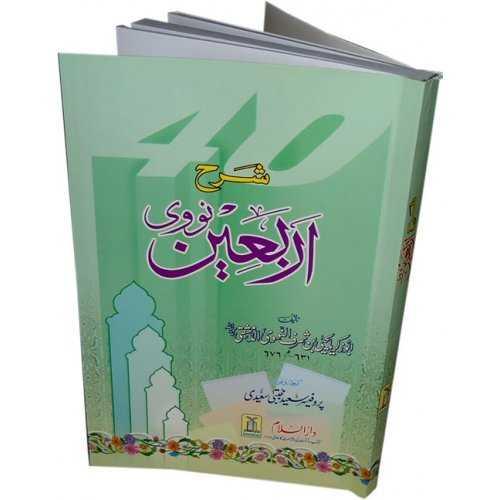 Urdu: Sharh Arbaeen Nawawi
