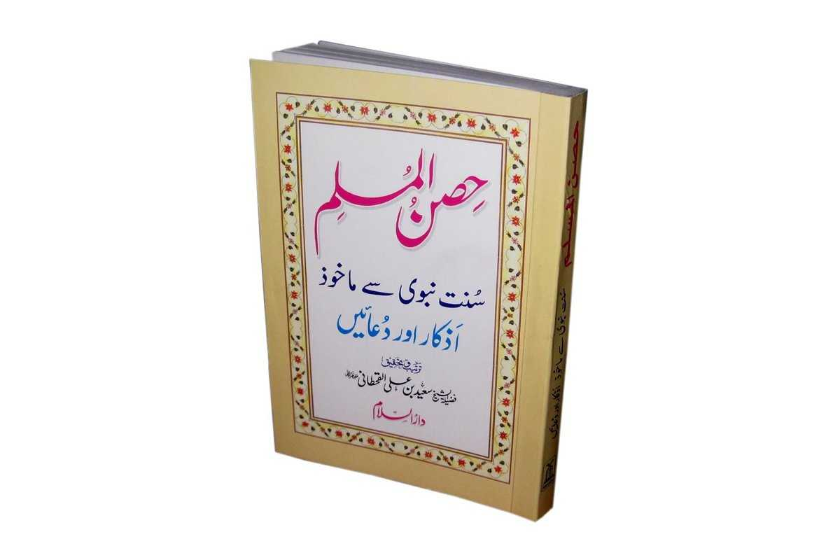 Urdu: Hisn-ul-Muslim (Pocket size)