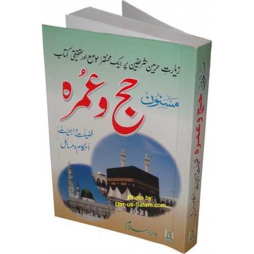 Urdu: Masnoon Hajj wa Umrah (Pocket size)