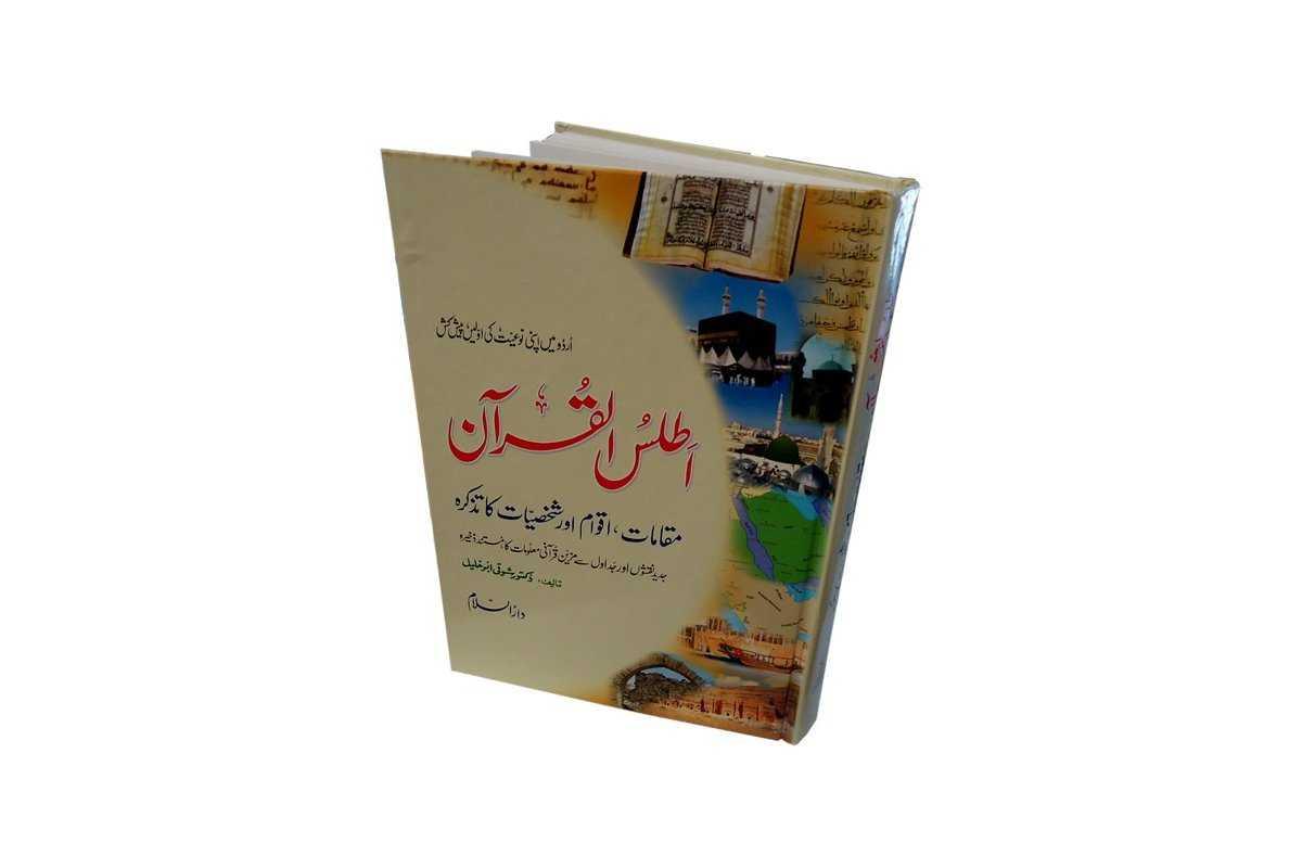 Urdu: Atlas of Quran