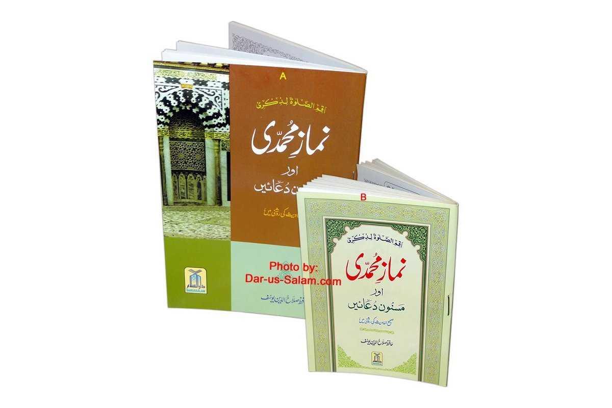 Urdu: Namaze Muhammadi awr Masnoon Dua'en