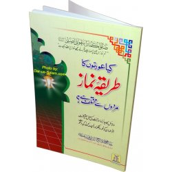 Urdu: Kaya Awratun Ka Tarekay Namaz Mardun Say Mukhtalif Ha?