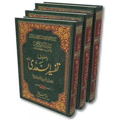 Urdu: Tafsir Sa'di (3 Vols)