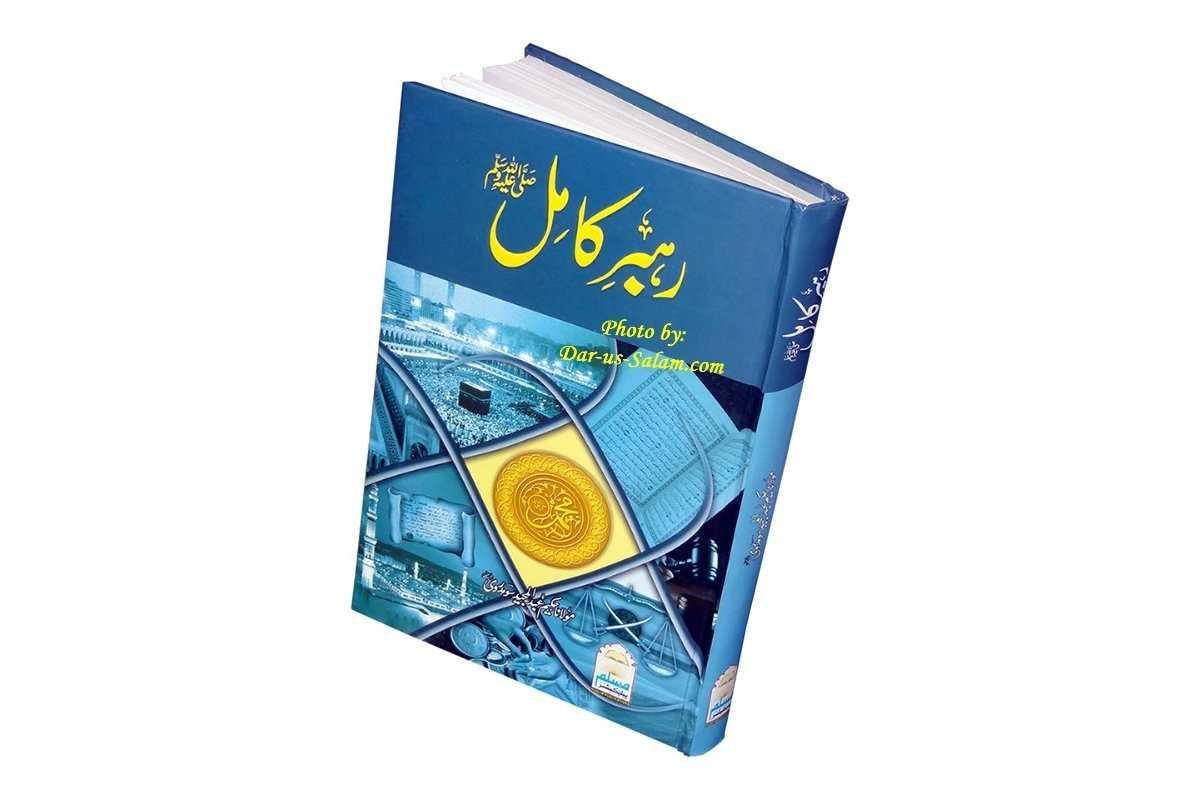 Urdu: Rahbar-e-Kamil (Seerat An-Nabi)