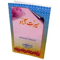 Urdu: Seerat-e-Aazad