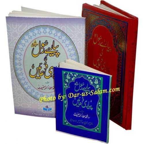 Urdu: Payare Rasool ki Payari Du'aa-en