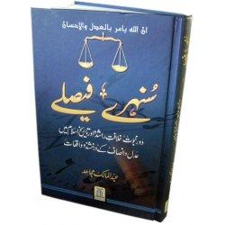 Urdu: Sunehray Faislay