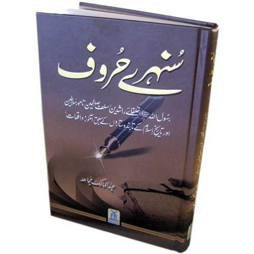 Urdu: Sunehray Huroof