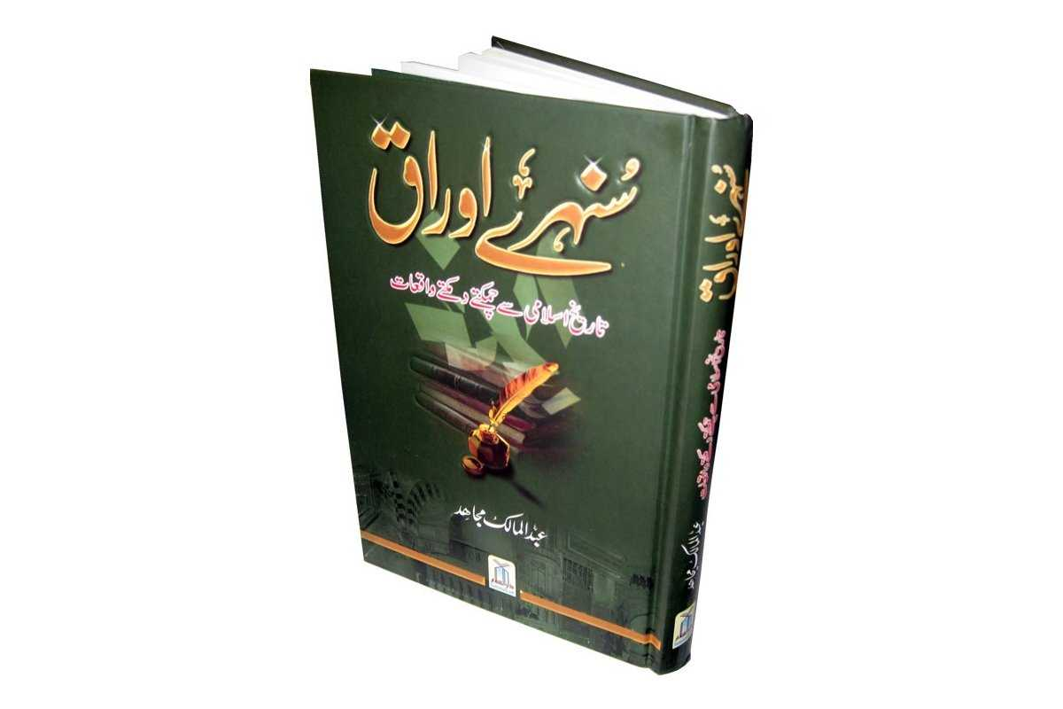 Urdu: Sunehray Awraaq