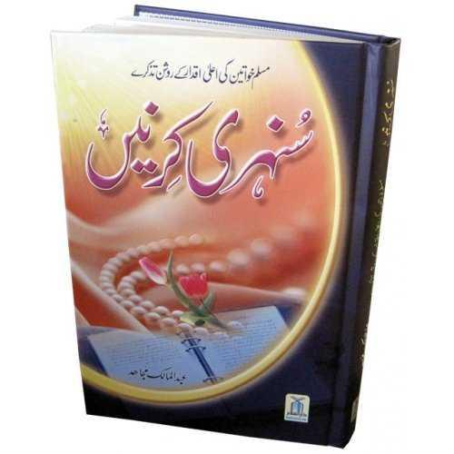 Urdu: Sunehri Kirnay