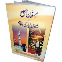 Urdu: Masnoon Nikah awr Shadi Beyah Ke Rasoomat