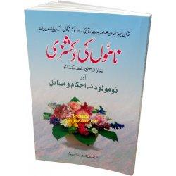 Urdu: Namo Ki Dictionary