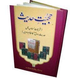 Urdu: Hujjiyat Hadith