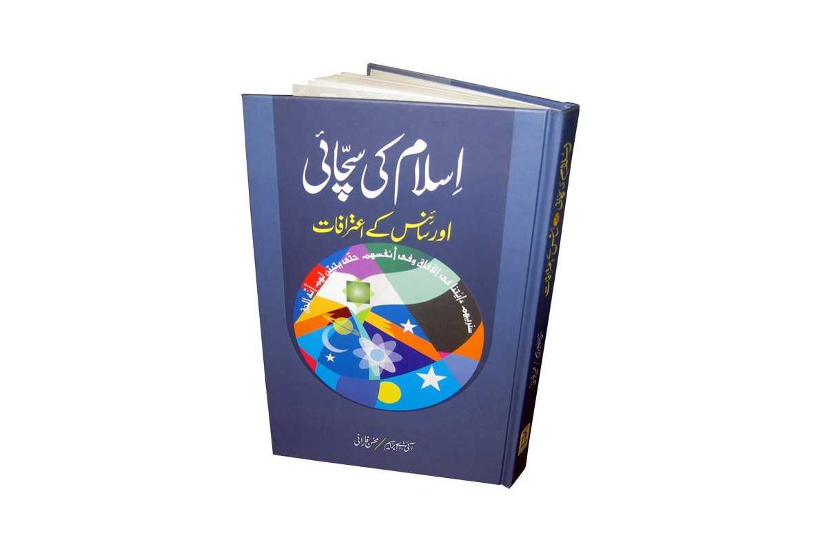Urdu: Islam Ki Sachaaee awr Science Kay E'taraafaat