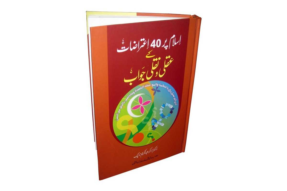 Urdu: Islam per 40 E'taraazaat kay Aqli wa Naqli Jawaab