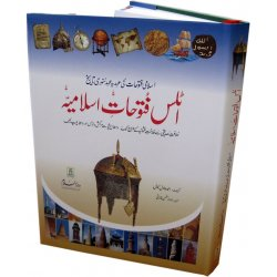 Urdu: Atlas Futuhatay Islamiyah