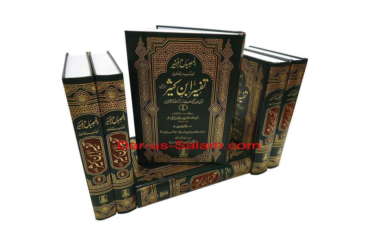 Urdu: Tafsir Ibn Kathir (6 Vol)