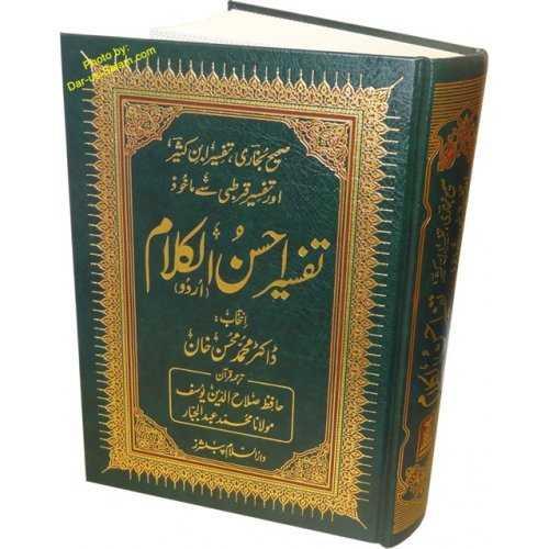 Urdu: Tafseer Ahsan-ul-Kalam (Large)