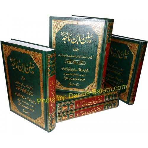 Urdu: Sunan Ibn Majah (5 Vol. Set)