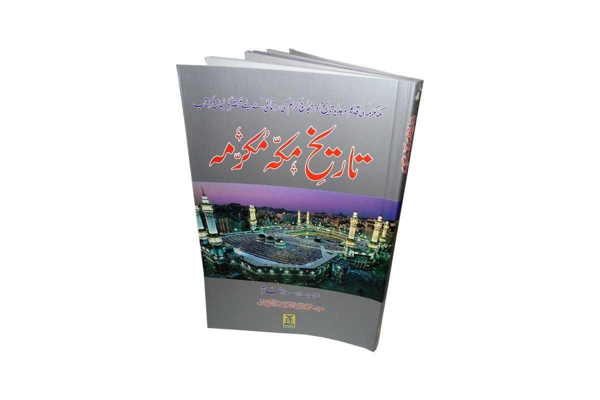 Urdu: Tareekh Makkah Mukarramah