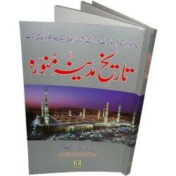 Urdu: Tareekh Madinah Munawwarah