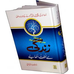 Urdu: Zindagey See Lutaf Utaainay!