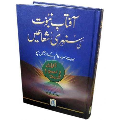 Urdu: Aftab Nubuwat Ki Sunehri Shuayian
