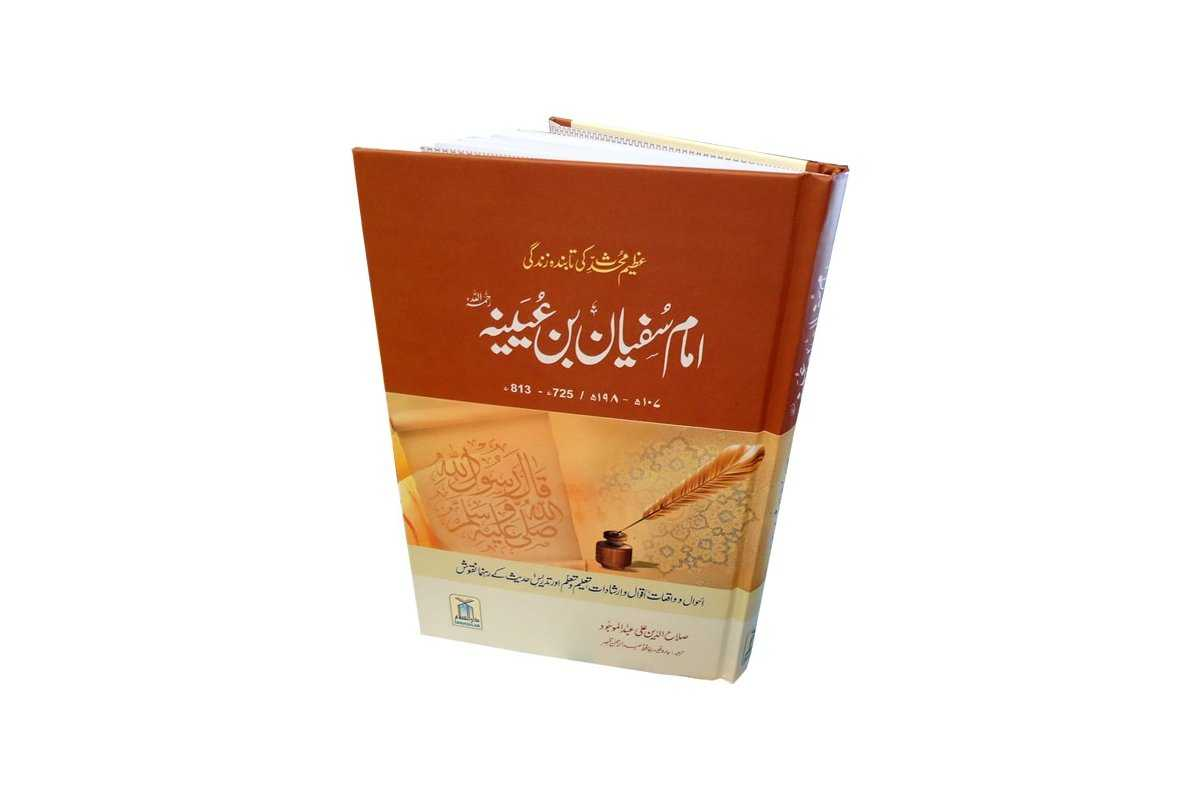 Urdu: Imam Sufyan Ibn 'Uyaynah