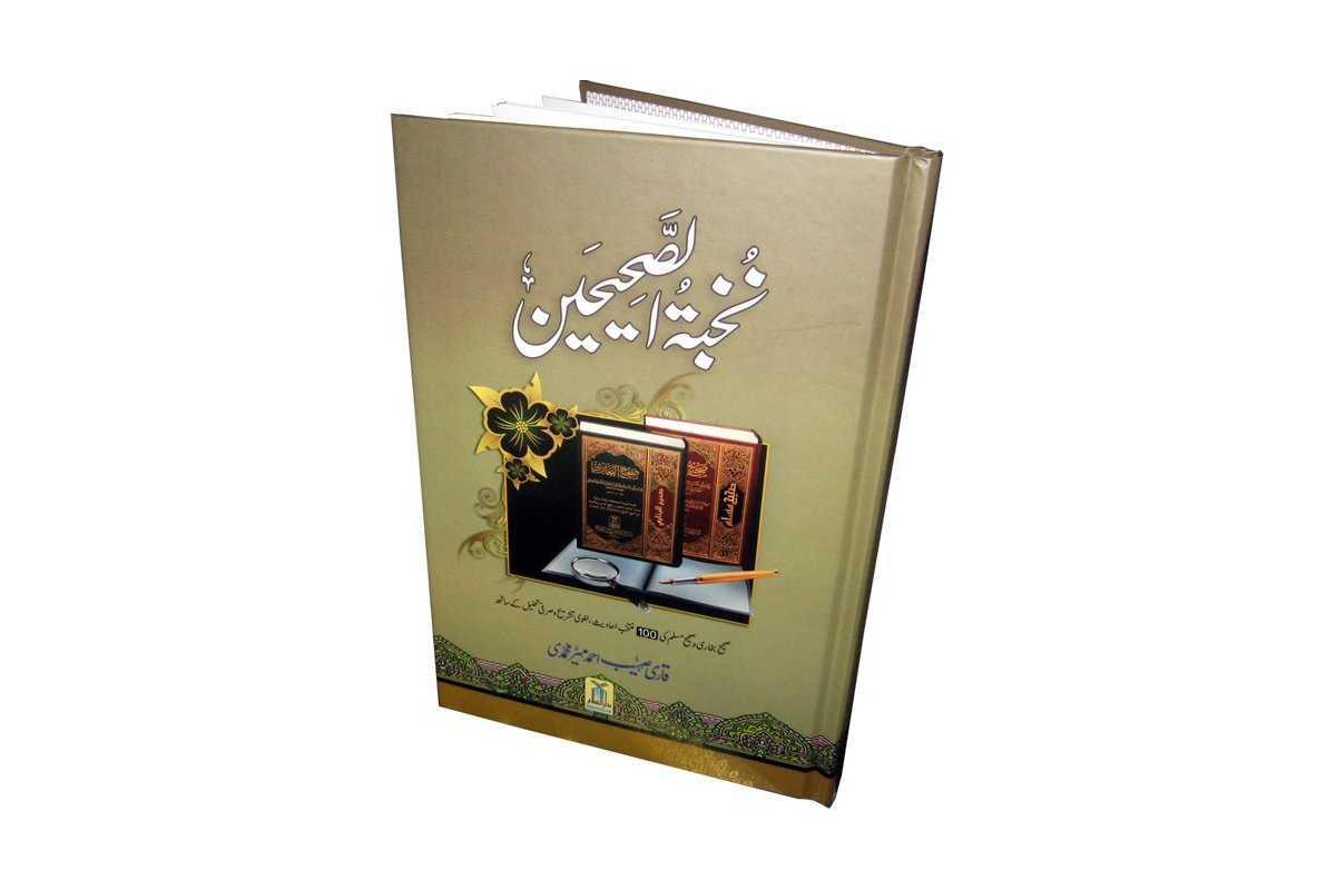 Urdu: Nukhbatus Saheehayn