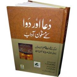 Urdu: Dua awr Dwa Ke Masnoon Adaab