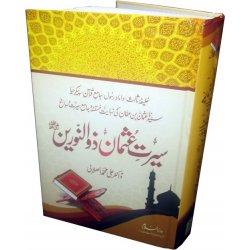 Urdu: Seerat Uthman Dhun-Noorayn (R)