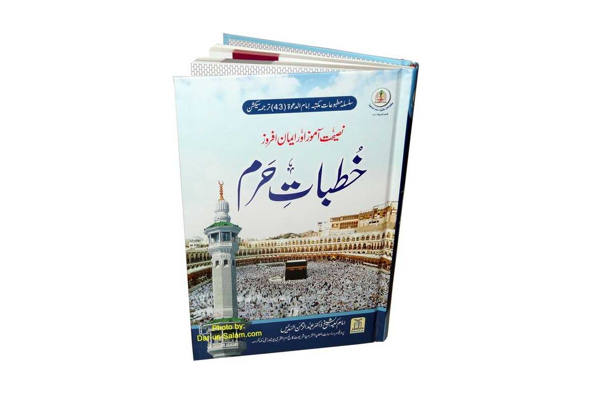 Urdu: Khutbat-e-Haram