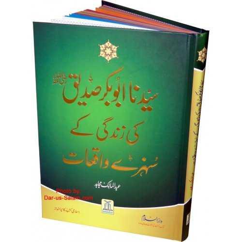 Urdu: Sayedina Abu Bakr Siddique ki Zindagi kay Sunehray Waqiyat