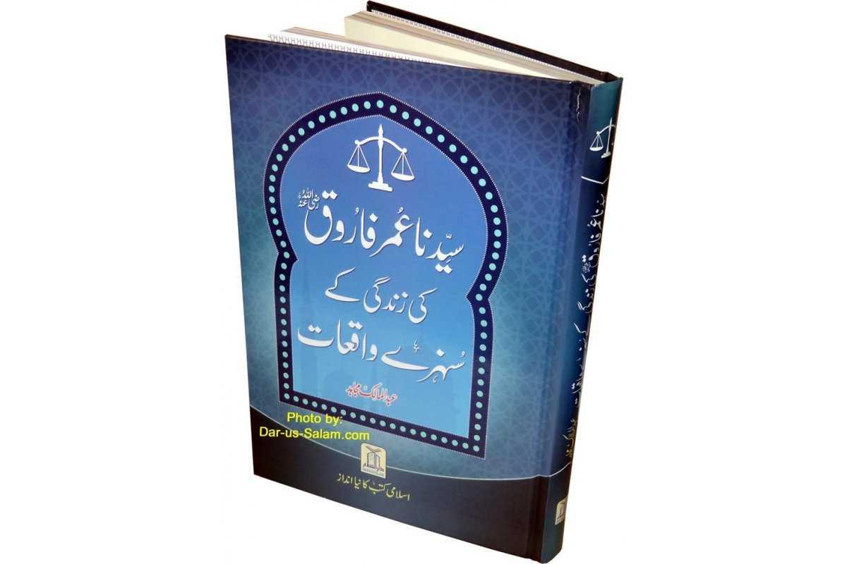 Urdu: Sayedina Umar Farooq ki Zindagi kay Sunehray Waqiyat